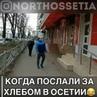 Когда послали за хлебом в Осетии