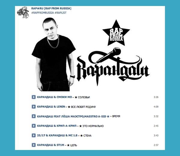 рейтинг русских рэп песен