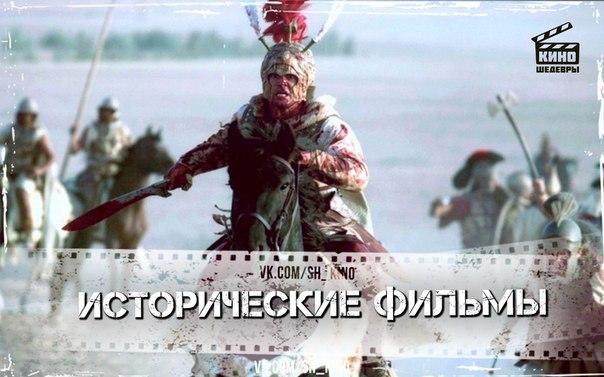 Подборка отличных фильмов о временах средневековья!