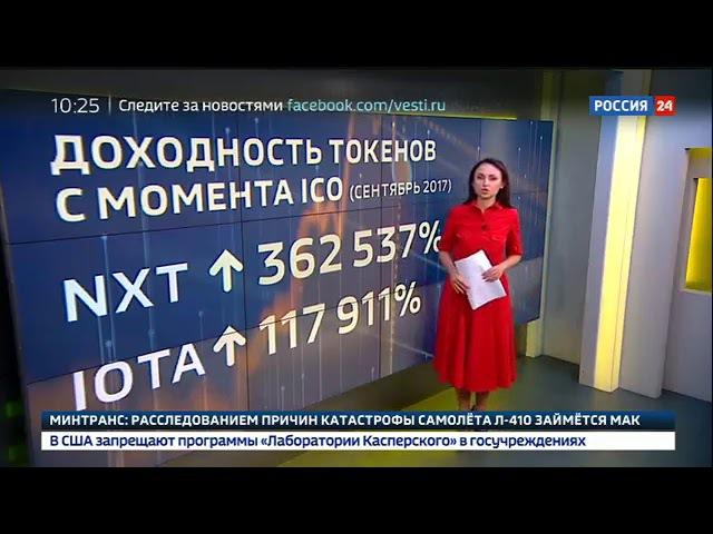 Токен в законе. Выпуск Вести 24 часа от 15 .11. 2017