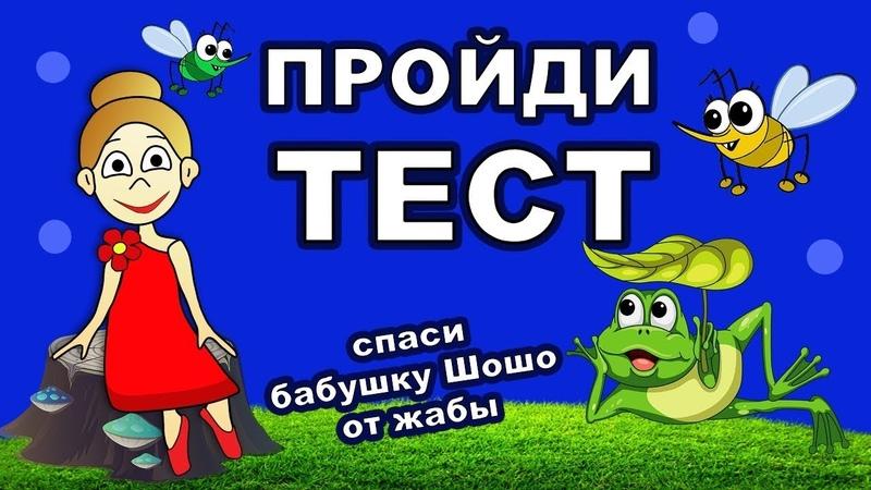 ТЕСТЫ на ВНИМАТЕЛЬНОСТЬ ! Спаси бабушку Шошо от жабы. ТЕСТЫ для ДЕТЕЙ
