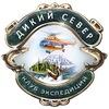 """Клуб Экспедиций """"ДИКИЙ СЕВЕР"""". pripolar.ru"""