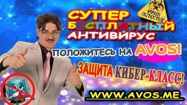 СУПЕР бесплатный антивирус AVOS!