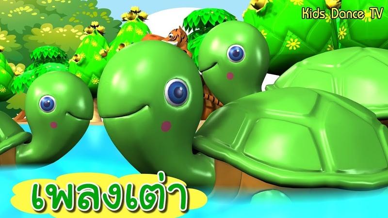 เพลงเด็ก เต่า เอ๋ย เจ้าเต่าน้อย เต่ามีส3637