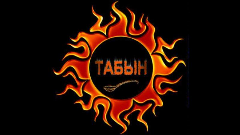 ТАБЫН руы Ортақ ұраны - ⭕️Тостаған Ұрандары - Алаш, Сәрке, Барақ Таңбасы:↗Тартулы(Ағым)♏Тарақты(Тоғым)✔Шөмішті(Бозым)