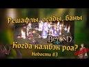 Новости 3 - Когда камбэк роа? Решафлы, осады и баны