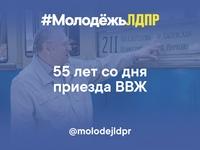Сегодня, 3 июля 2019 года [id38940203|Владимир Жириновский] отметил пятидесятипятилетие своего переезда из Алма-Аты в