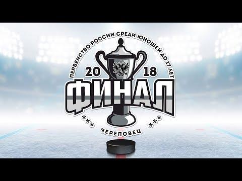 Северсталь Динамо Финал первенства России среди юношей до 17 лет
