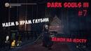 Демон на мосту и дорога в Храм Глубин Dark Souls 3 7