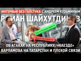 Кто атакует Татарстан? / Плохая связь, хакеры и Варламов - Интервью без галстука