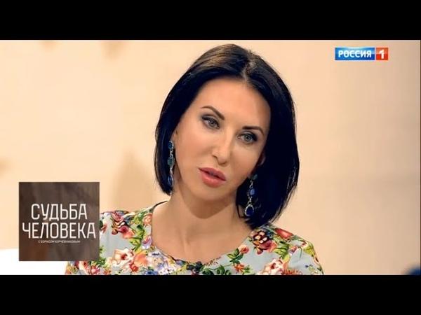 Алика Смехова. Судьба человека с Борисом Корчевниковым