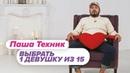 Выбрать 1 из 15. Паша Техник играет в Чат На Вылет / Пинк Шугар