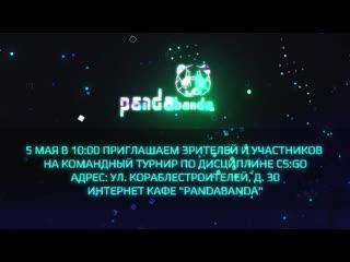 Анонс турнира по CS:GO 05.05.2019