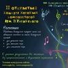 II Открытый конкурс хоровых композиторов