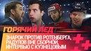 Знарок ушел из-за Ротенберга, Радулова не будет в сборной, эксклюзив с русской звездой НХЛ