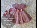 Платье с круглой кокеткой для девочки ЧАСТЬ 2