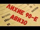 ЛИХИЕ 90-е. КАЗАХСКИЕ АВИЗО