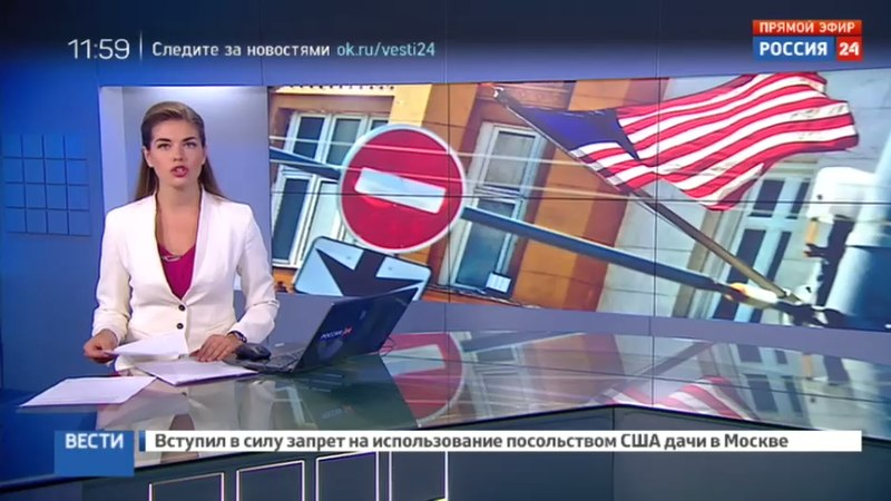 Новости на Россия 24 • США освободили дипломатическую дачу в Серебряном бору
