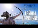 Assassin's Creed Odyssey ► Прохождение на русском 45 ► ТАЙНЫ ГРЕЦИИ