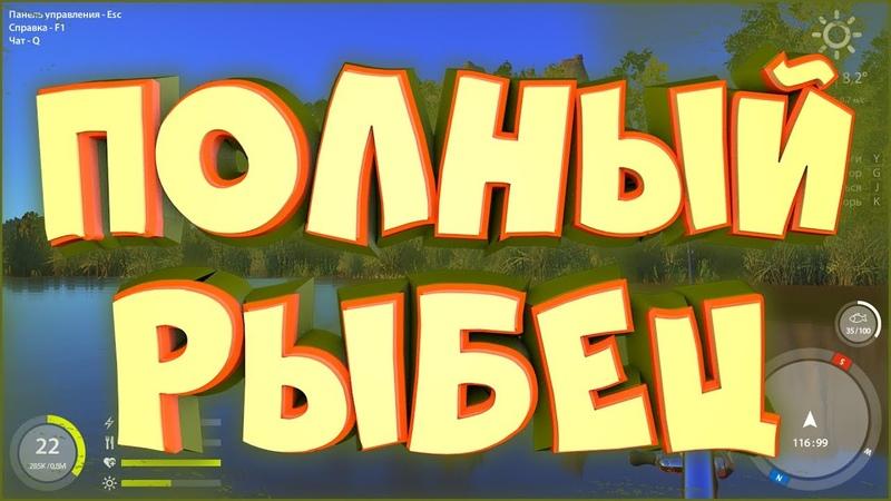 Рыбец на Волхове, еще точка с плотвой • Русская рыбалка 4 • Ловля на фидер
