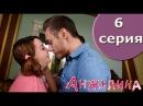 Сериал Анжелика 6 серия 1 сезон - комедия 2014
