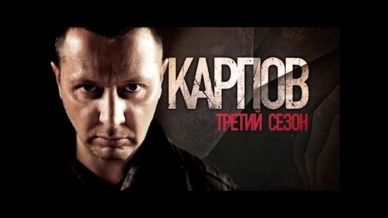 Карпов Глухарь 3 сезон фрагменты Стас Карпов