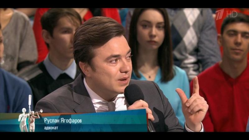 Адвокат Руслан Ягофаров на передаче Мужское Женское