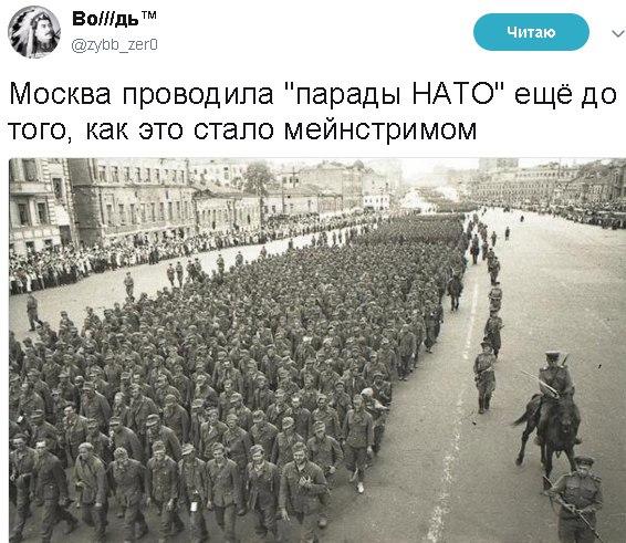 Москва проводила «парады» НАТО до того, как это стало мейнстримом