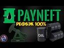 Payneft Обзор Экономической Игры с Выводом Денег. Рефбэк 100%