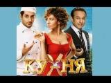 Кухня в Париже 2014   Комедия новинка смотреть фильм сериал онлайн