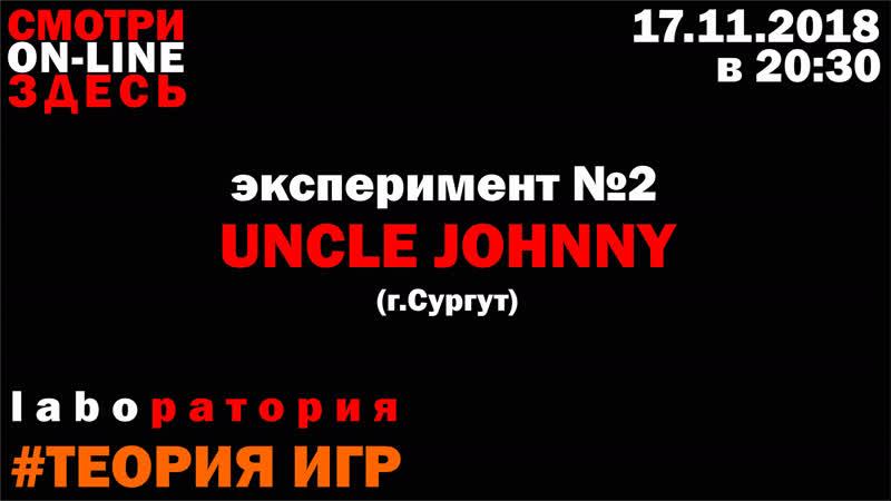 17 11 2018 с 20 30 по 22 00 UNCLE JOHNNY Рок кавер группа г Сургут