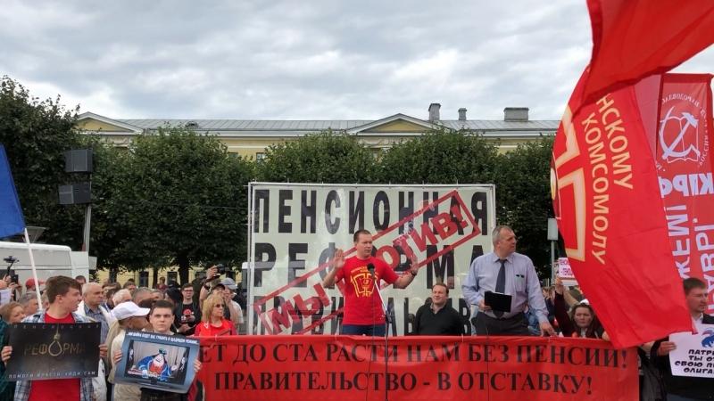 1-й секретарь СПб ГК ЛКСМ РФ Е.В. Михайлов против пенсионной реформы на митинге в Ленинграде