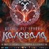 КАЛЕВАЛА | 26 Апреля | Ростов
