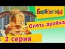 Барбоскины - 2 Серия. Опять двойка мультфильм