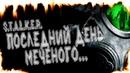 STALKER / Последний день Меченого...