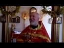 Проповедь иерея Владимира Михальцова мч Иоанна Воина 12 08 2018 г г Рязань