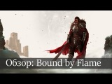 Обзор: Bound by Flame
