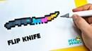 FLIP KNIFE ГРАДИЕНТ из Block Strike !РИСУНКИ ПО КЛЕТОЧКАМ ! КАК НАРИСОВАТЬ PIXEL ART