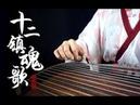 古筝 墨韵 十二镇魂歌 期末考战歌! guzheng moyun China beautiful music