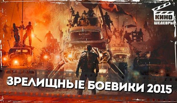 Подборка зрелищных боевиков 2015 года!