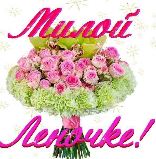 Букета, букет цветов с именем лена