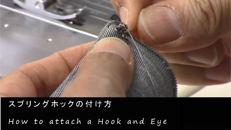 スプリングホックの付け方 縫製工場の洋裁教室 How to attach a Hook and eye tutorial