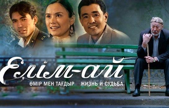 Қазақша Фильм: Елім-ай телехикаясы (1 бөлім)