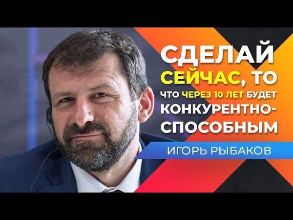 Как попасть в список Forbes Интервью с Игорем Рыбаковым