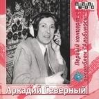 """Аркадий Северный альбом Первый концерт с ансамблем """"Альбиносы"""" CD 1"""
