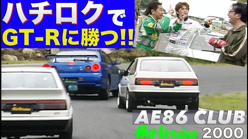 〈ENG-Sub〉ハチロクでチョイ下手GT-Rに勝つ!!【Best MOTORing】2000