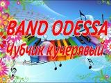 Band ODESSA Чубчик кучерявый (best version)