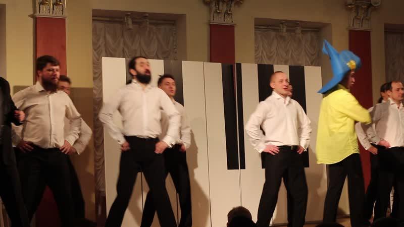 Незнайка в стране невыученных уроков Мужской хор