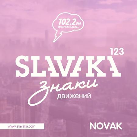123 NOVAK ЗНАКИДВИЖЕНИЙ 17.08.2018 SILVER RAIN RADIO - 102 2 FM KRSK