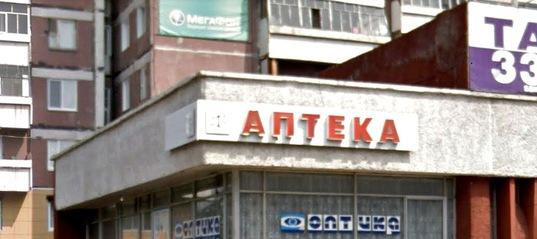 Центральная городская аптека
